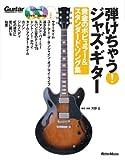弾けちゃう!ジャズ・ギター 黄金のポピュラー&スタンダード・ソング集(CD2枚付き)