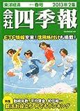 会社四季報 2013年2集 春号 [雑誌]