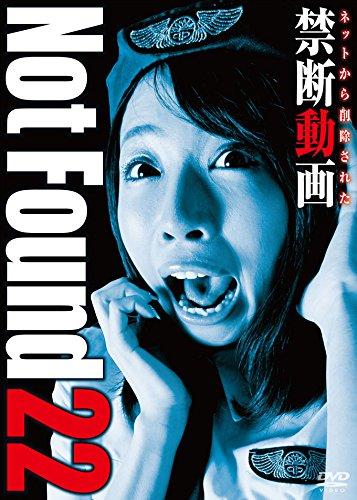 Not Found 22 -ネットから削除された禁断動画- [DVD]