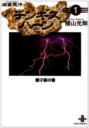 チンギスハーン (1) (秋田文庫)