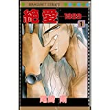 絶愛-1989- 全5巻完結セット(マーガレットコミックス) [コミック] by 尾崎 南 [コミック] by 尾崎 南