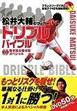 松井大輔のサッカー ドリブルバイブル DVD抜き技&魅せ技スペシャル