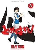 とめはねっ! 鈴里高校書道部 9 (ヤングサンデーコミックス)