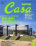 サムネイル:カーサ・ブルータス、最新号(131号) 特集