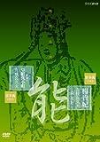 能楽名演集 能 『楊貴妃』 (ようきひ) 能 『居囃子 草紙洗小町』 (いばやし そうしあらいこまち) 喜多流 友枝喜久夫 [DVD]