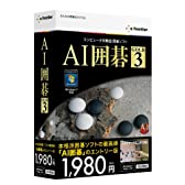 AI囲碁 GOLD 3 for Windows