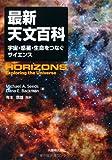 最新天文百科 —宇宙・惑星・生命をつなぐサイエンス—