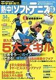 熱中!ソフトテニス部 vol.34—中学部活応援マガジン この本が、新入生のコーチになる!5大基本おさらい&レベルアッ (B・B MOOK 1287) -