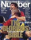 Sports Graphic Number (スポーツ・グラフィック ナンバー) 2009年 5/21号 [雑誌]