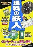 理科の鉄人 (中学受験入門鉄人シリーズ)
