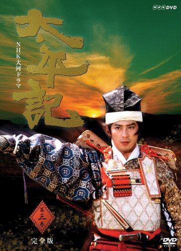 NHK大河ドラマ 太平記 完全版 第三巻 [DVD]