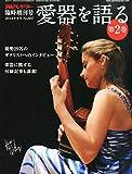 現代ギター増刊 愛器を語る 2014年 09月号 [雑誌]