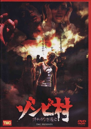 ゾンビ村 終わりなき逃亡 [DVD]
