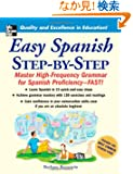 Easy Spanish Step-By-Step (Step By Step)