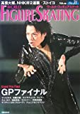 ワールド・フィギュアスケート〈No.31〉