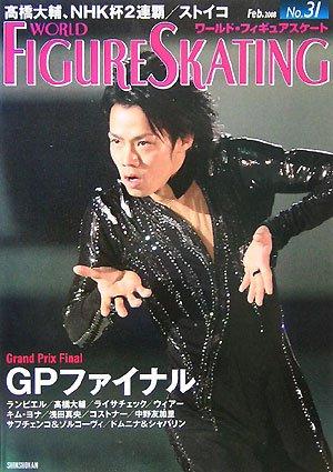 ワールド・フィギュアスケート 31