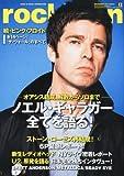 rockin'on (ロッキング・オン) 2011年 12月号 [雑誌]