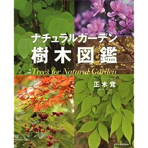 ナチュラルガーデン樹木図鑑 [Kindle版]