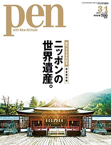 Pen(ペン) 2016年 3/1号 [創刊400号記念 ニッポンの世界遺産]