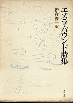 エズラ・パウンド詩集 (1976年)