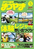 タウン情報まつやま 5月号(2009)