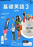 NHK ラジオ 基礎英語3 CD付き 2014年 06月号 [雑誌]
