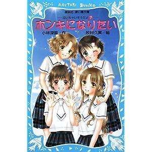 Amazon.co.jp: ホンキになりたい 泣いちゃいそうだよ(7) (講談社青い <b>...</b>