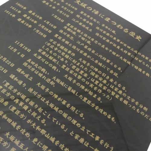 [下敷き]/大坂の陣 戦国武将 ジェイエム 文具 ステーショナリー グッズ 通販