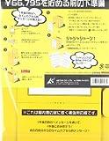 6万円貯まる 1円プラス型 カレンダー 2013年
