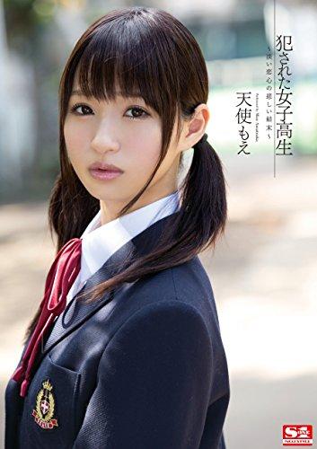 犯された女子高生 天使もえ (生写真3枚セット付き)(数量限定) S1 [DVD]