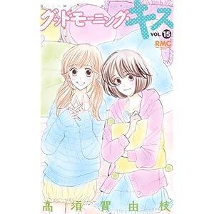 グッドモーニング・キス 15 (りぼんマスコットコミックス クッキー)
