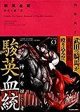 駿英血統 神馬を継ぐ者 (Novel 0)