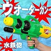 ウォーターガン(水鉄砲)大