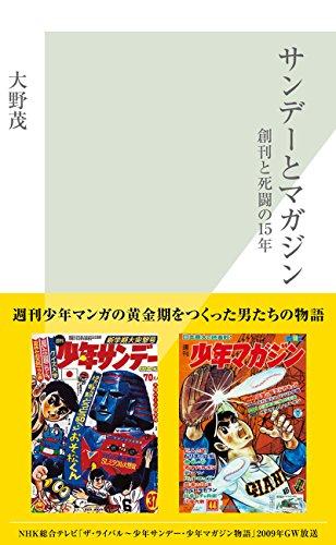 サンデーとマガジン~創刊と死闘の15年~ (光文社新書)