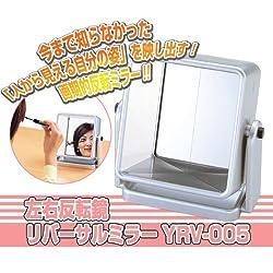 左右反転鏡 リバーサルミラー YRV-005 シルバー 【期間限定セール中!】