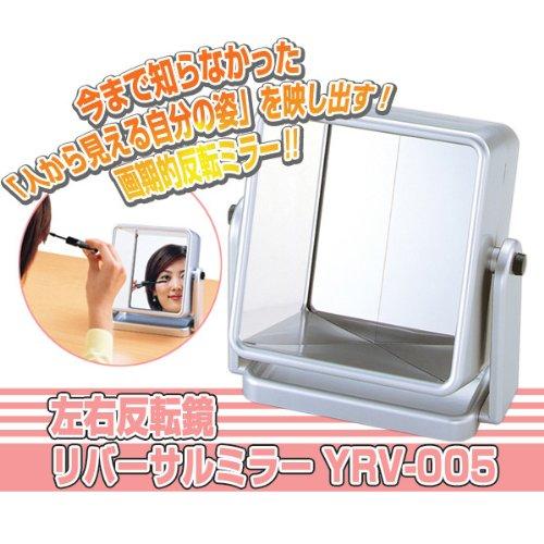スタンドミラー リバーサルミラー ヤマムラ 卓上ミラー 画期的!他人からみた自分が見える 鏡 左右反転 YRV-005