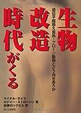 img - for Seibutsu kaizo
