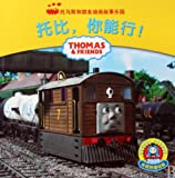 Thomas and Friends: You Can Do It, Toby! (Chinese Edition)