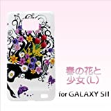 GALAXY S II SC-02C対応 携帯ケース【043春の花と少女(L)】