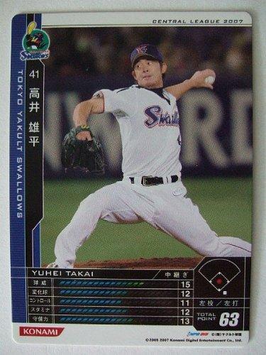 BBH3 白カード 高井 雄平(ヤクルト)