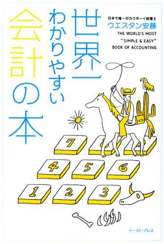 世界一わかりやすい会計の本