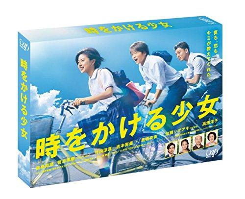時をかける少女 DVD BOX[DVD]