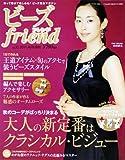 ビーズ friend (フレンド) 2011年 秋号 [雑誌]