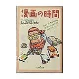 漫画の時間 (新潮OH!文庫)