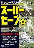 サッカーベストシーン スーパーセーブ[DVD] (<DVD>)