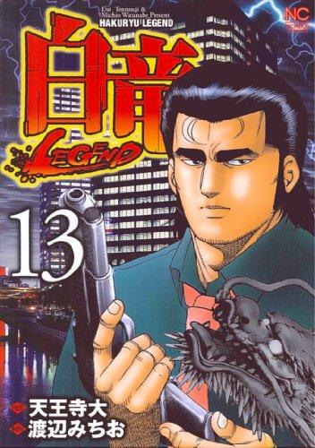 白竜LEGEND 13巻 (ニチブンコミックス)
