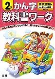 小学教科書ワーク 東京書籍版 漢字 2年