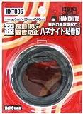 WAKI(和気産業) 振動吸収・騒音防止ゴム ハネナイト粘着付 HNT006    3×30×500mm 6235200