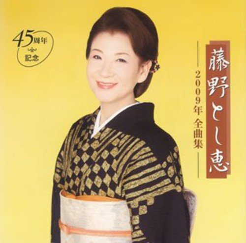 CD : Toshie Fujino - 2009 Song Collection (Japan - Import)