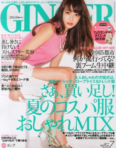 GINGER (ジンジャー) 2014年 07月号 [雑誌]